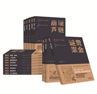 大唐狄公探案全译·高罗佩绣像本