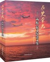历史荣光——两航起义纪念文集(上下册)