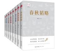 韬略平天下(共8册)