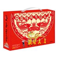 中国传统节日礼盒