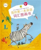 我的第一本双语词汇图画书