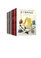 凯斯特纳儿童文学精品系列