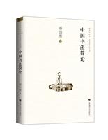 中国书法简论