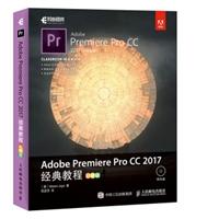 Adobe Premiere Pro CC 2017经典教程(彩色版)