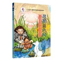 大白鲸原创幻想儿童文学优秀作品·寻找蓝色风
