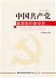 中国共产党基层组织建设史(1921-2016)