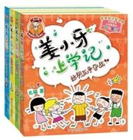 姜小牙上学记+米小圈上学记四年级 (6册)