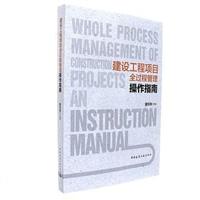 建设工程项目全过程管理操作指南