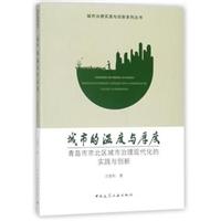 城市的温度与厚度:青岛市市北区城市治理现代化的实践与创新