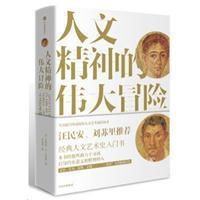人文精神的伟大冒险:人文艺术通史(精装)