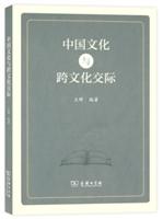 中国文化与跨文化交际