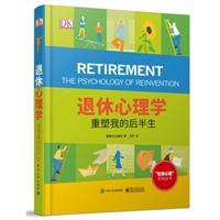 退休心理学: 重塑我的后半生(全彩)