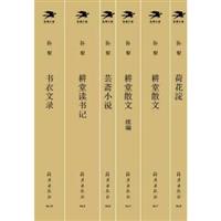 孙犁集(五种六册)
