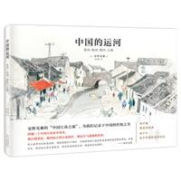 中国的运河:苏州/杭州/绍兴/上海