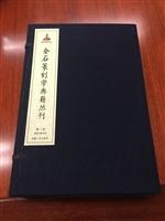 金石篆刻学典籍丛刊