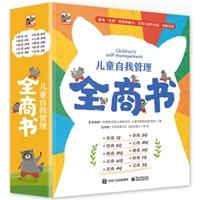 儿童自我管理全商书(全10册)(全彩)
