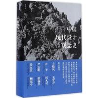 中国现代设计观念史