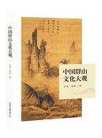 中国群山文化大观
