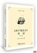 《共产党宣言》导读(增订版)