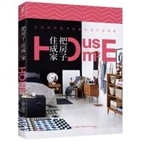 把房子住成家:从空间到细节的家居设计灵感集