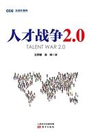 人才战争2.0