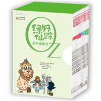 《绿野仙踪》系列图画书(套装共14册)