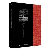 造书:手作书设计制作指南(全彩)