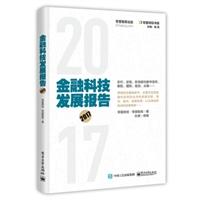 金融科技发展报告(2017)