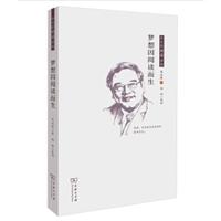 梦想因阅读而生:朱永新阅读感悟
