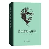 爱因斯坦论和平