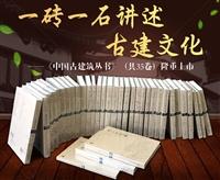 中国古建筑丛书(全套35卷)