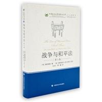 战争与和平法(第3卷)(精)