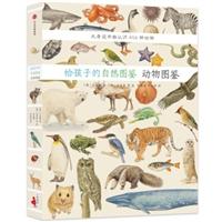 给孩子的自然图鉴:动物图鉴