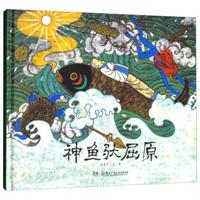 中国故事绘:神鱼驮屈原
