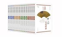 中国文化四季(共16册)