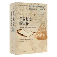 贸易打造的世界:1400年至今的社会、文化与世界经济