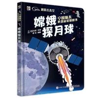 中国航天科普启蒙翻翻书 嫦娥探月球(全彩) [3-6岁]