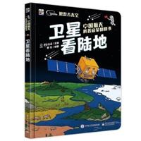 中国航天科普启蒙翻翻书 卫星看陆地(全彩) [3-6岁]