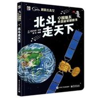 中国航天科普启蒙翻翻书 北斗走天下(全彩) [3-6岁]