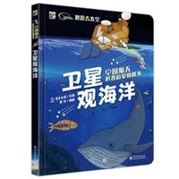中国航天科普启蒙翻翻书 卫星观海洋(全彩)