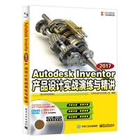 Autodesk Inventor 2017产品设计实战演练与精讲(配全程视频教程)