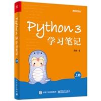 Python 3学习笔记(上卷)