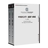 中国社会学:起源与绵延(套装全2册)