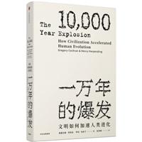 见识丛书·一万年的爆发:文明如何加速人类进化