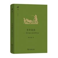 芳草茵茵:费孝通自选田野笔记