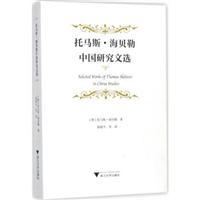 托马斯·海贝勒中国研究文选