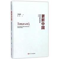 更新中国:国家与新全球史(增订版)