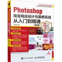 Photoshop淘宝网店设计与装修实战从入门到精通 第2版
