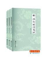 邵瑞彭诗词笺注(上中下册)