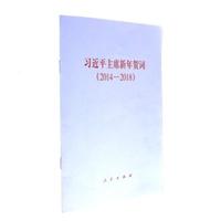 习近平主席新年贺词(2014-2018)